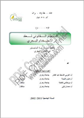 مذكرة ماجستير: النظام القانوني لعقد الاستخدام البحري PDF