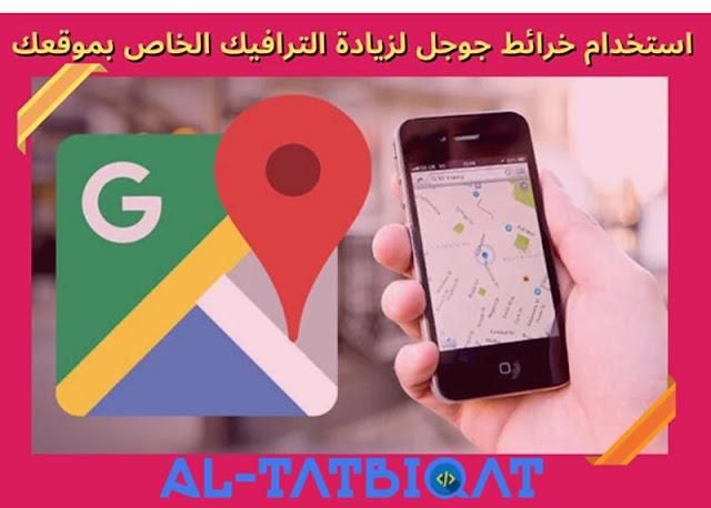 كيفية اضافة موقعك على محرك البحث جوجل 2020 - Google Maps