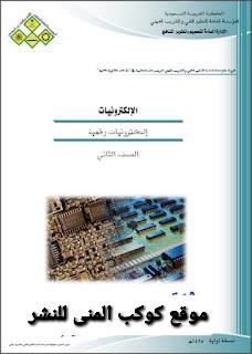 تحميل كتاب الإلكترونيات الرقمية pdf  الدوائر المنطقية