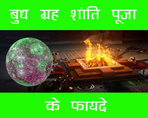 Budh grah shanti puja ke fayde in hindi jyotish