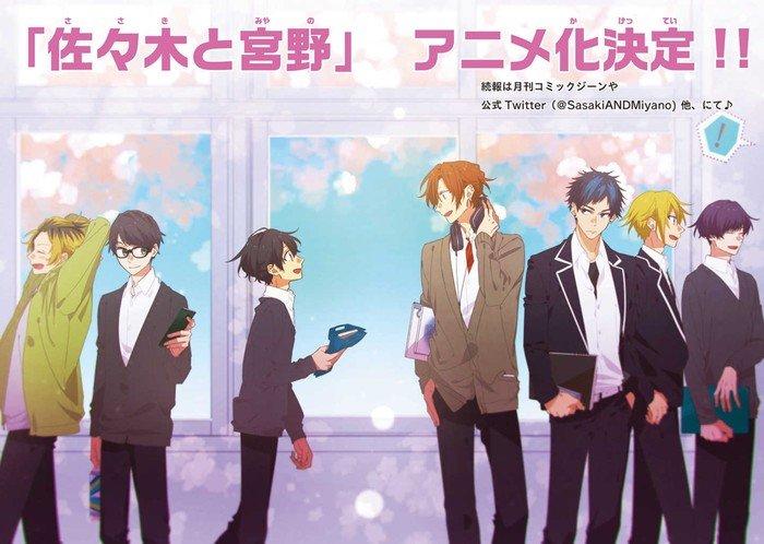 Sasaki and Miyano, obra original de Sho Harusono, ha revelado que recibirá una adaptación anime.