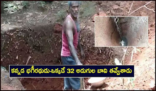 In a village in Karnataka, a man dug a 32-foot well to quench the thirst of the villagers.  Lacking the financial means to hire laborers .. he dug a 32 foot well on his farm alone.