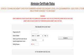SSC CHSL Admit card download page