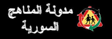 مدونة المناهج السورية