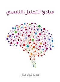 مبادئ التحليل النفسي، محمد فؤاد جلال