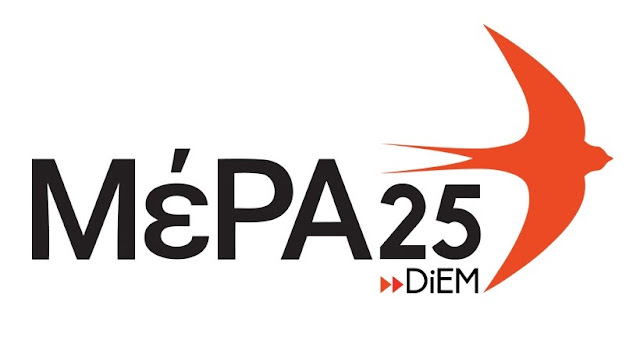 Ανακοίνωση του ΜέΡΑ25 για τα περιοριστικά μέτρα, το λιανεμπόριο την εστίαση, τον τουρισμό και τις λαϊκές αγορές