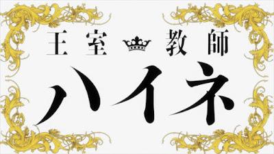 Oushitsu Kyoushi Haine Subtitle Indonesia [Batch]