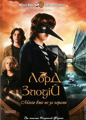 Лорд-злодій (2006)