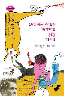 মারজুক রাসেলের কবিতার বই 'দেহবণ্টনবিষয়ক দ্বিপক্ষীয় চুক্তি সাক্ষর'