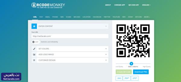انشاء باركود خاص بك موقع Monkey