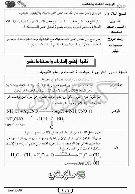 مذكرة مراجعة مادة الكيمياء للصف الثالث الثانوى