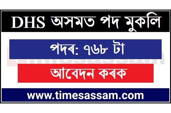 DHS Assam Job 2020