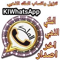 تحميل واتساب الملك الذهبي KIWhatsApp اخر اصدار 2021 ضد الحظر
