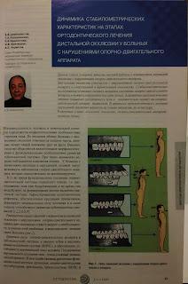 Журнал Ортодонтия 2005 год. Статья постура и окклюзия