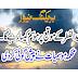 Eid Par Mosam Kesa Rahega?