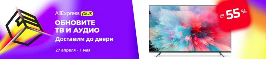 AliExpressPlus: обновите ТВ и аудио с бесплатной доставкой до двери