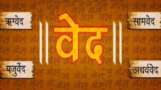 वेदों से संबंधित प्रश्न उत्तर - ऋग्वेद, यजुर्वेद, सामवेद और अथर्ववेद | Veda Most Important Questions