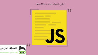 مجموعة كورسات مختلفة وقوية جدا فى الجافا سكريبت,learn javascript step by step, learn javascript reddit, learn javascript book, learn javascript pdf, learn javascript for beginners, learn javascript w3schools, best way to learn javascript, learn javascript from scratch, learn javascript step by step free, javascript tutorial pdf, learn javascript step by step udemy, javascript examples, javascript explained, w3schools, learn javascript for web development, best way to learn javascript reddit 2018, reddit javascript projects, reddit learn java, freecodecamp javascript, learn javascript fast reddit, learn programming reddit, freecodecamp reddit, eloquent javascript, best javascript book for beginners, best javascript book 2018, javascript books pdf, best javascript book for beginners 2018, a smarter way to learn javascript, eloquent javascript audiobook, eloquent javascript: a modern introduction to programming, best book to learn javascript 2017, learn javascript step by step pdf, advanced javascript tutorial pdf, complete javascript tutorial pdf with examples, a smarter way to learn javascript pdf, javascript examples with code pdf, javascript complete reference pdf, javascript ebook pdf free download for beginners, introduction to javascript pdf, download javascript, javascript editor, codecademy, how to learn javascript for beginners free, w3schools css, w3schools php, javascript code, w3schools java, javascript in html, w3schools sql, javascript javatpoint,