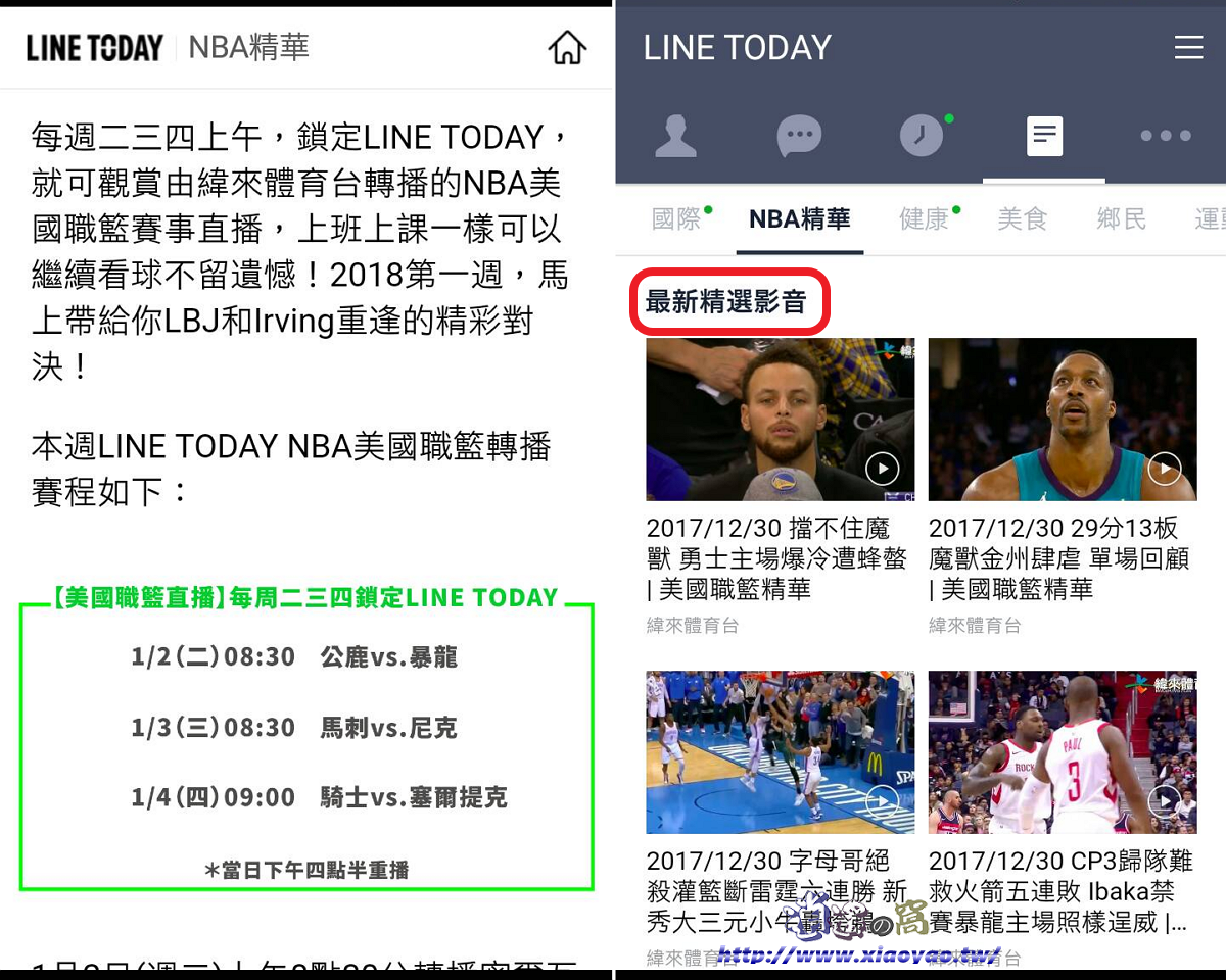 LINE TODAY 手機看 NBA 直播