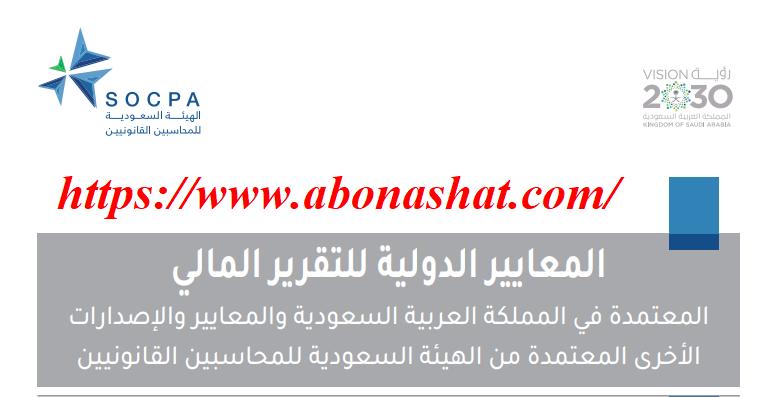 تحميل النسخة المحدثة من المعايير الدولية للتقرير  المالي  2021 | المعايير الدولية للتقرير المالي المعتمد بالسعودية  | التقارير المالية الدولية  المعتمدة فى العالم