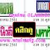 มาแล้ว...เลขเด็ดงวดนี้ หวยหนังสือพิมพ์ หวยไทยรัฐ บางกอกทูเดย์ มหาทักษา เดลินิวส์ งวดวันที่16/10/61