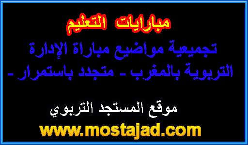تجميعية مواضيع مباراة الإدارة التربوية بالمغرب - متجدد باستمرار -