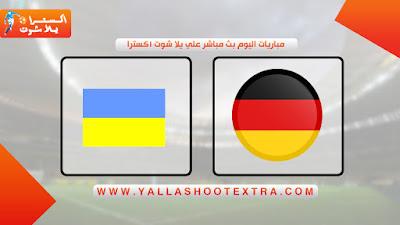 مشاهدة مباراة ألمانيا واوكرانيا اليوم 10-10-2020 في دوري الأمم الأوروبية