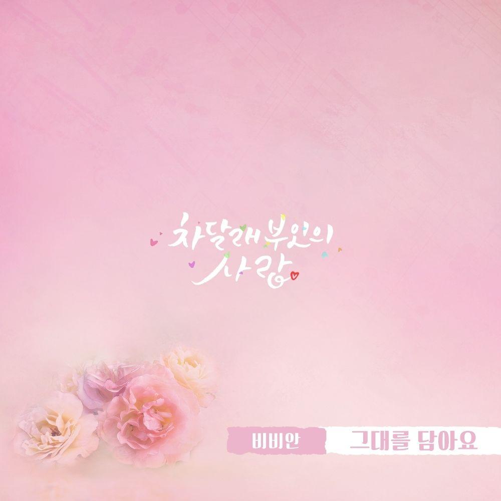 BBAHN – Lady Cha Dal Rae's Lover OST Part.20