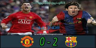برشلونة بطل اوروبا 2009,برشلونة,نهائي دوري ابطال اوروبا 2009,برشلونة مانشستر يونايتد 2009,دوري ابطال اوروبا,برشلونة ومانشستر يونايتد 2009,برشلونة ضد مانشستر يونايتد 2009,نهائي دوؤي ابطال 2009,رونالدو,مانشستر يونايتد,مانشستر ضد برشلونة