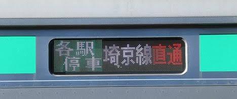 埼京線 相鉄線直通 各駅停車 海老名行き2 E233系