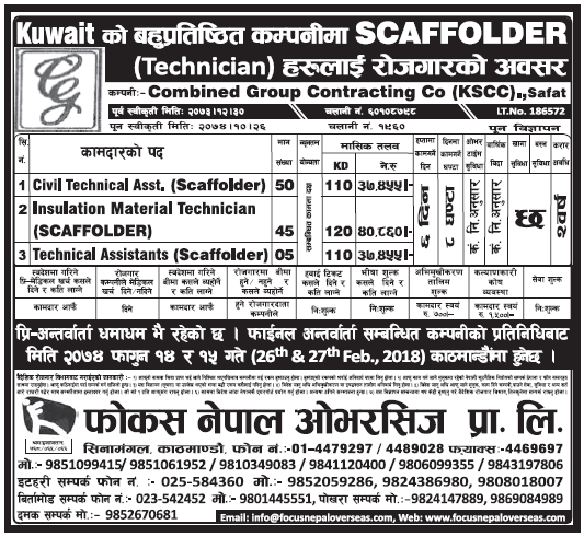 Jobs in Kuwait for Nepali, salary Rs 40,860