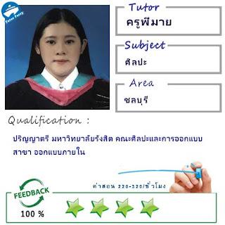 ครูพี่มาย (ID : 13736) สอนวิชาศิลปะ ที่ชลบุรี