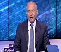 برنامج على مسئوليتى حلقة الإثنين 11-9-2017 مع أحمد موسى و ماذا بعد تقرير هيومان رايتس ووتش المشبوة