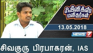Pheonix Manithargal 13-05-2018 News 7 Tamil