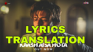 Kaash Aisa Hota Lyrics in English | With Translation | – Darshan Raval