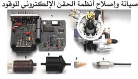 صيانة واصلاح انظمة الحقن الالكتروني للوقود pdf