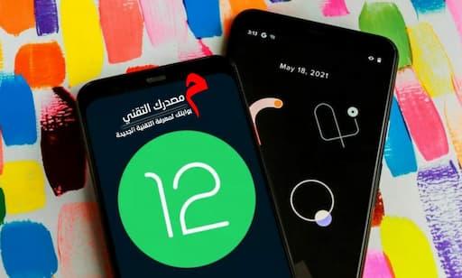 Android 12 - أندرويد 12 سيحصل على أهم 5 مزايا تركز على الخصوصية