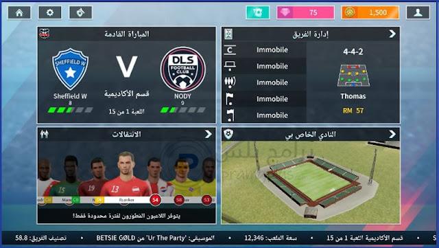 ادارة الفريق Dream League Soccer