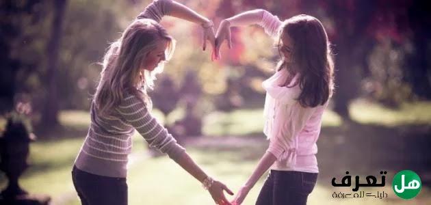 ما هي أهم الخطوات لصداقة ناجحة؟