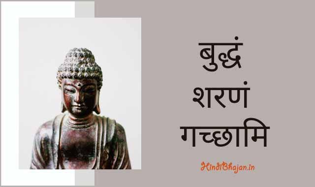 Buddham Sharanam Gacchami | बुद्धं शरणं गच्छामि