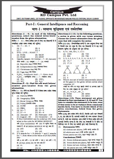 SSC Mock Test (21 and 22) : For SSC Exam Hindi PDF Book