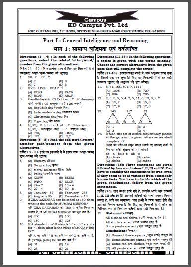 एसएससी मॉक टेस्ट (21 और 22) : एसएससी परीक्षा हेतु हिंदी पीडीऍफ़ पुस्तक | SSC Mock Test (21 and 22) : For SSC Exam Hindi PDF Book