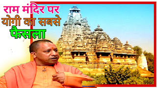 Ram mandir completed in the auspicious time?