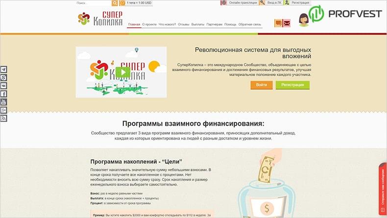 SuperKopilka обзор и отзывы проекта