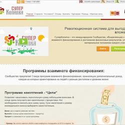 СуперКопилка: обзор и отзывы о superkopilka.com (Проект платит)