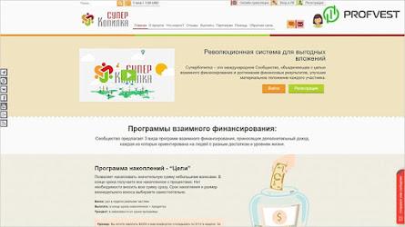 🥇СуперКопилка: обзор и отзывы о superkopilka.com (Проект платит)
