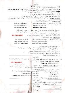 امتحان  للغة العربية للثالث الإعدادي الترم الأول 2020 البحيرة صورة 2