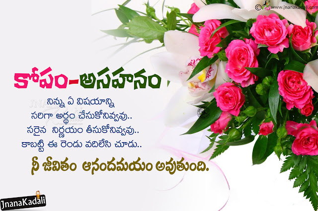 telugu quotes, personality development quotes in teugu, telugu online life greatness quotes hd wallpapers