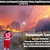 Ερυθρός Σταυρός:Βοήθεια στους πυρόπληκτους της Κορινθίας