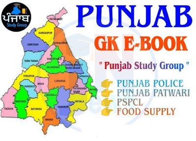 Punjab GK Latest Notes with MCQ for Punjab Patwari